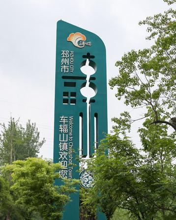 乐虎国际电子娱乐标识-标牌
