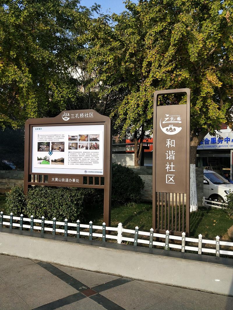 文化广场宣传栏