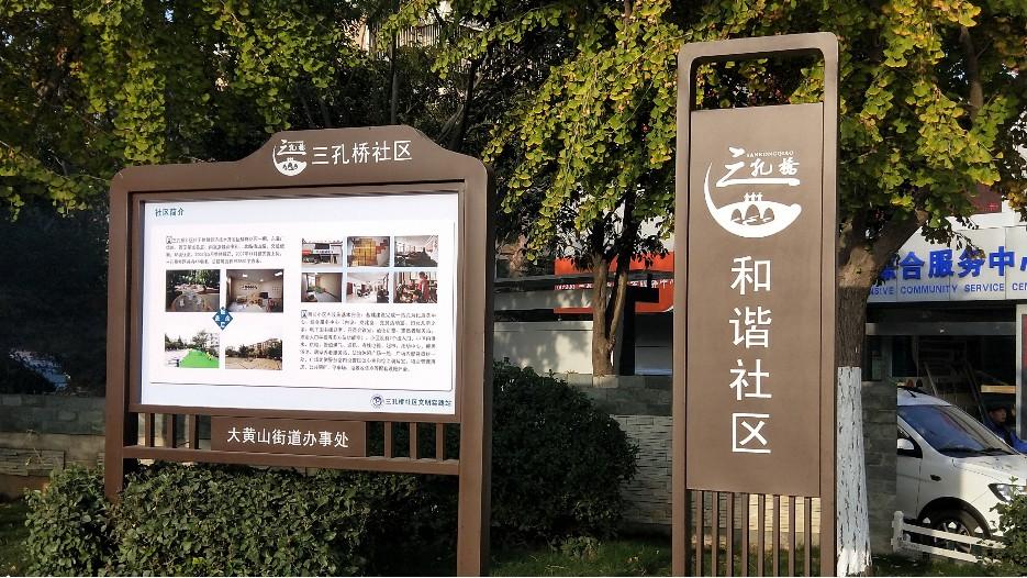 徐州市三孔桥社区标识文化建设案例