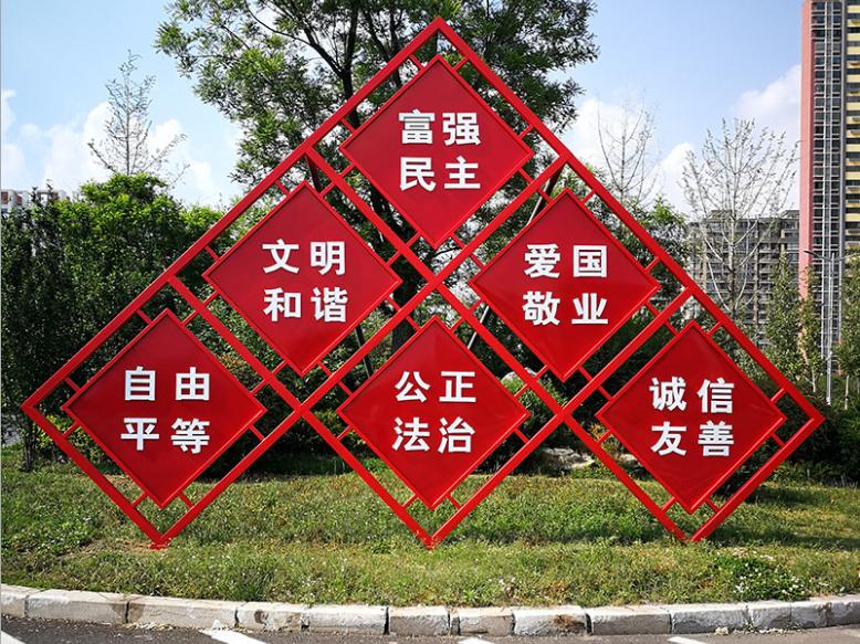 核心价值观景观标识