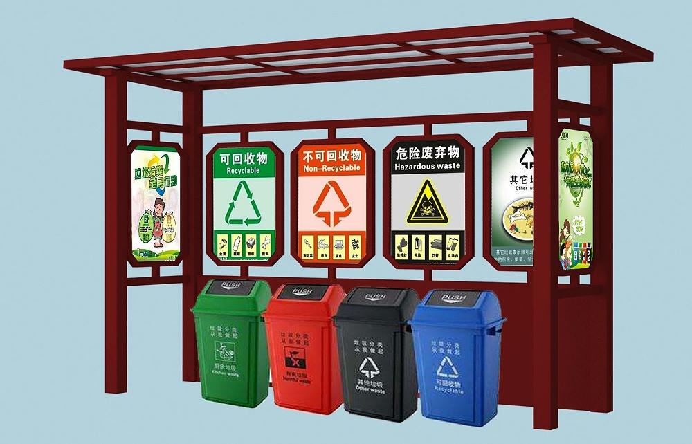 分类垃圾亭