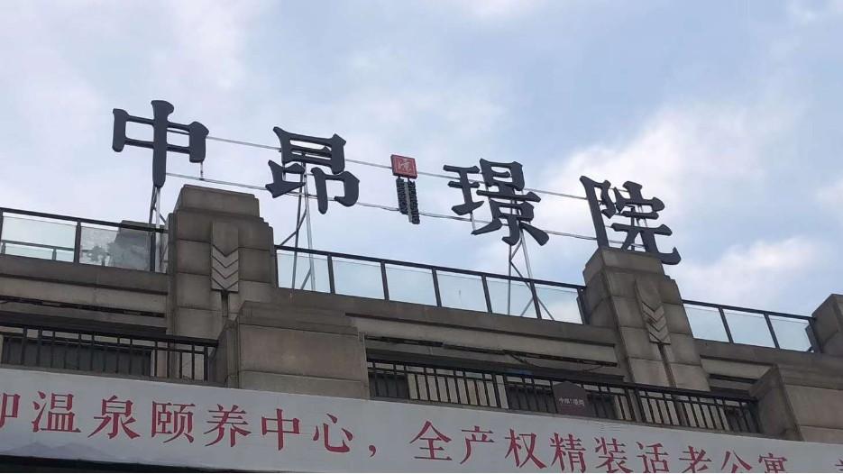 镇江中昂璟院标识标牌制作案例