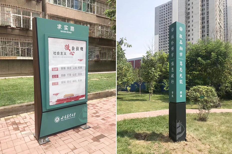 甘肃农业大学标识导视系统规划设计-安装效果图