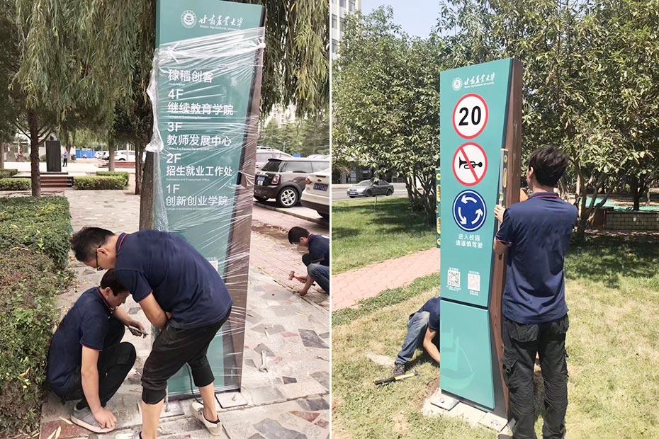 甘肃农业大学标识导视系统规划设计-现场安装图