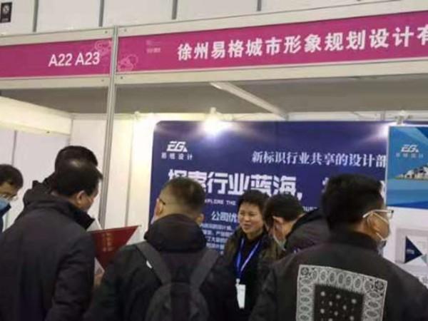 乐虎国际电子娱乐标识南京展会