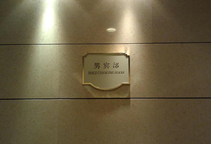 如何选择一家酒店标识系统制作厂家?