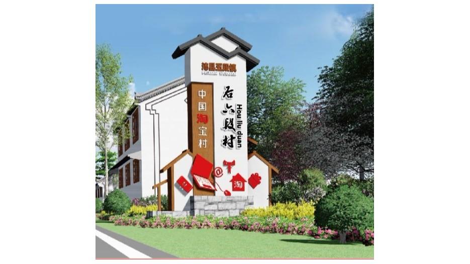 沛县五段镇后六段村美丽乡村文化建设案例