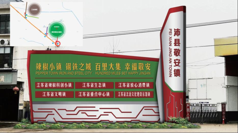敬安镇工业园标识系统形象设计案例