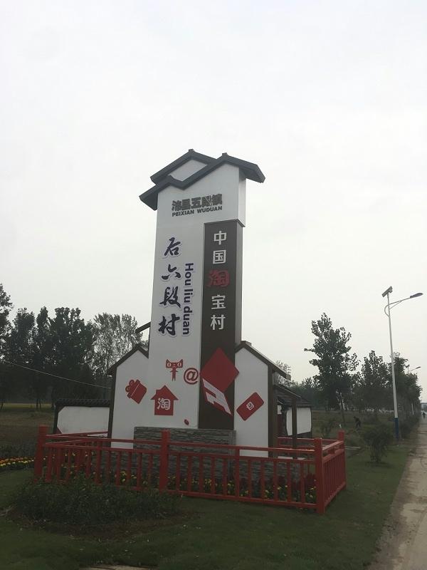 精神堡垒厂家:徐州精神堡垒助力企业形象提升-千帆标识,行业经验15年,为400+企业或市政单位提供标识系统解决方案。