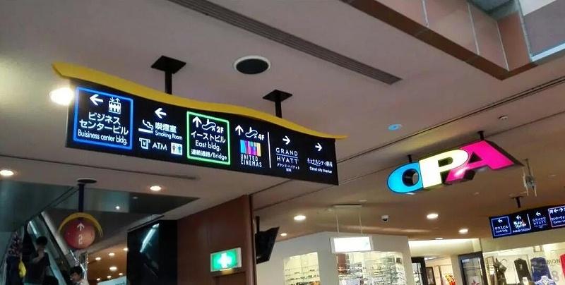 标识制作厂家:购物中心标识系统设计的五项原则