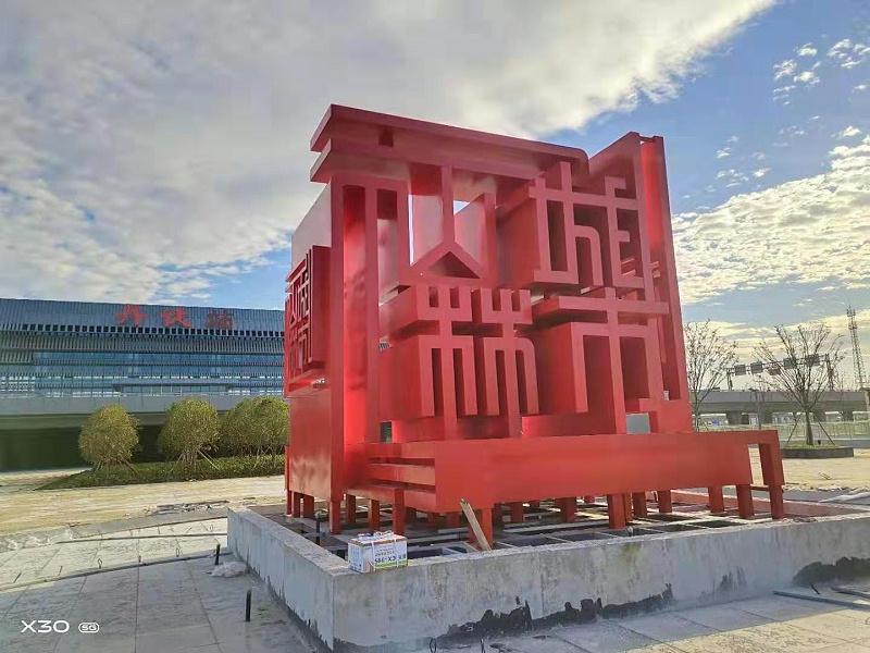 丹徒高铁站广场雕塑制作案例