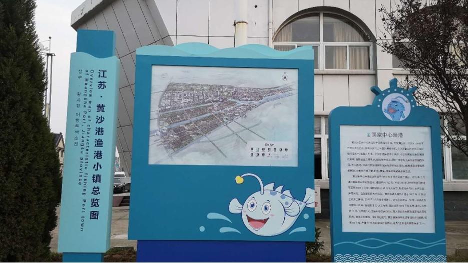 盐城黄沙港旅游特色小镇标识标牌制作案例