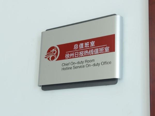 徐州标识标牌设计的适用性