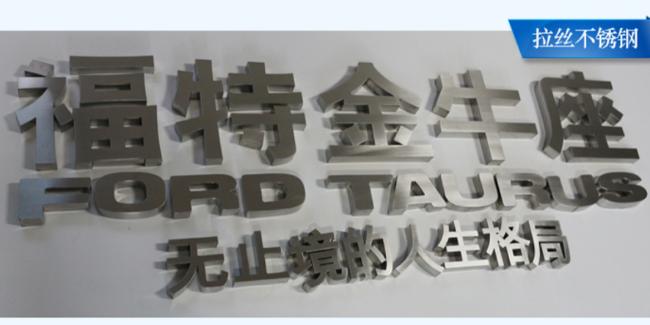 标识标牌制作厂家详解一下不锈钢标牌的优点