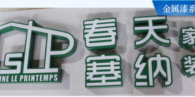 徐州商铺店面标识标牌制作厂家?