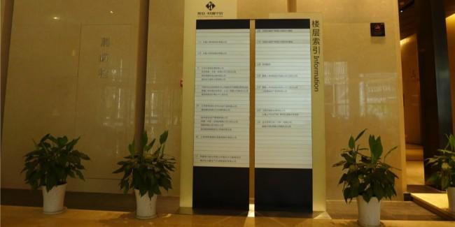 标识公司分享:商场标识导视系统种类