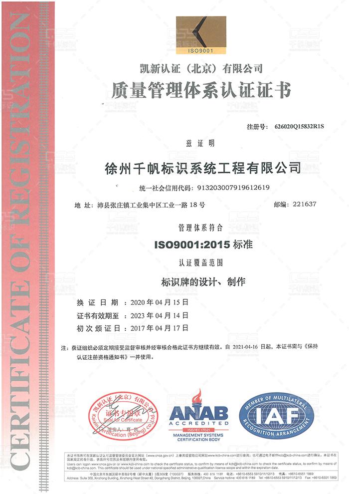 ISO9001认证-1