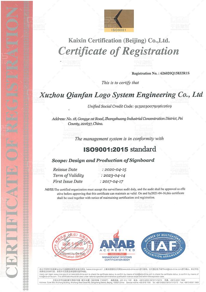 ISO9001认证-2