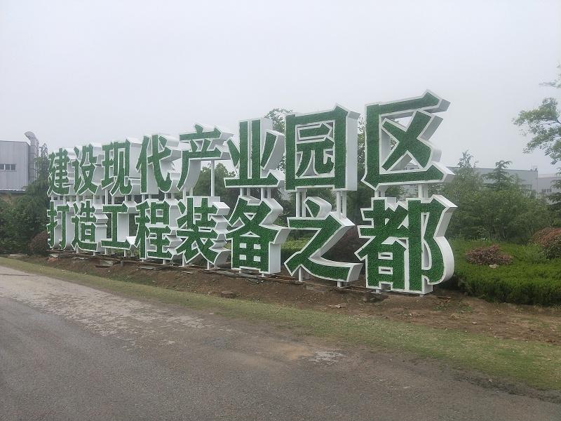 工业园区标识