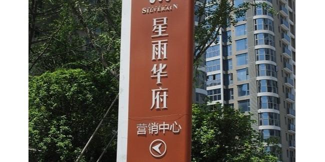 徐州标识厂家:房地产标识系统设计中的规划布点解析