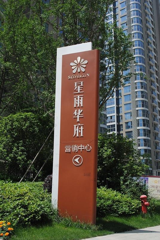 徐州房地产标识系统设计中的规划布点全面解析