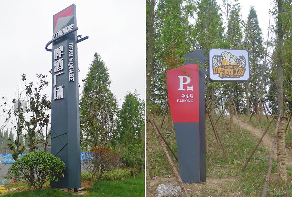 邳州啤酒广场标识标牌