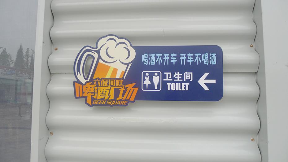 邳州啤酒广场指引图
