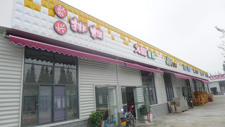 邳州啤酒广场标牌