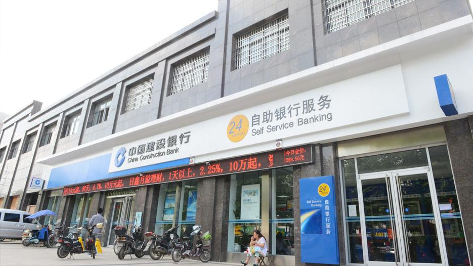中国建设银行标识系统建设案例