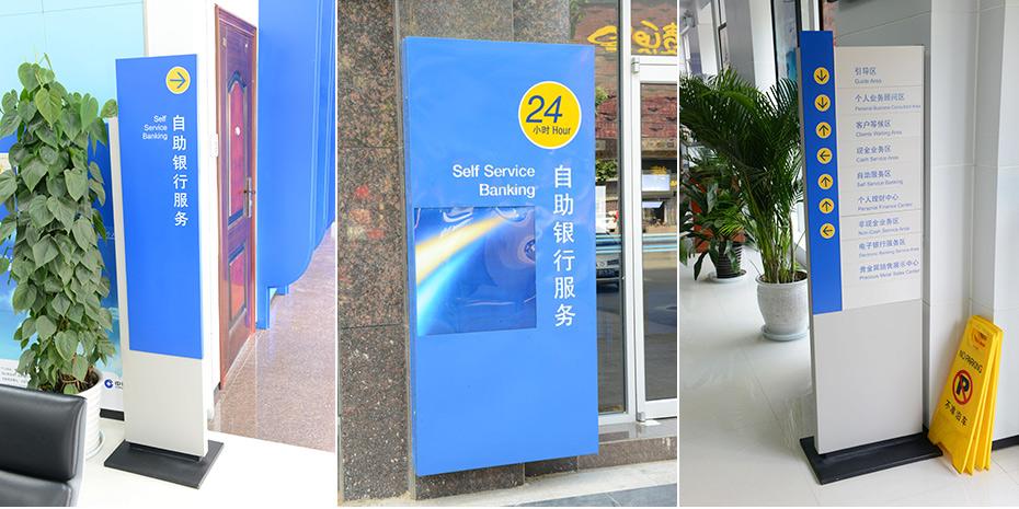 中国建设银行标识系统建设(七)