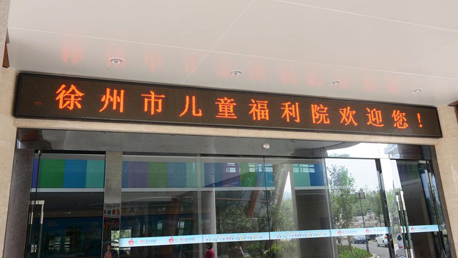 徐州市儿童福利院标识系统建设案例