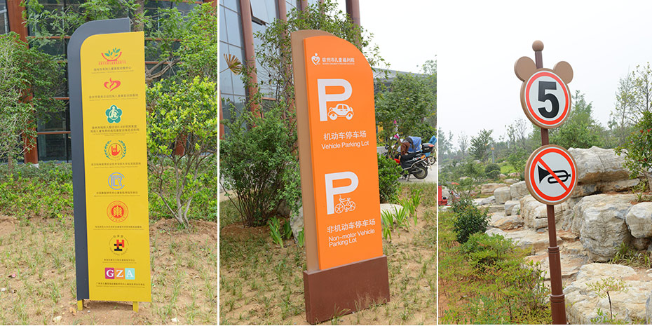 徐州市儿童福利院标识系统建设(十)