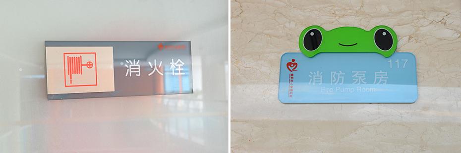 徐州市儿童福利院标识系统建设(八)