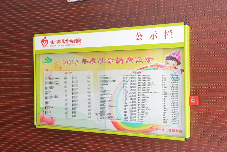 徐州市儿童福利院标识系统建设(三)