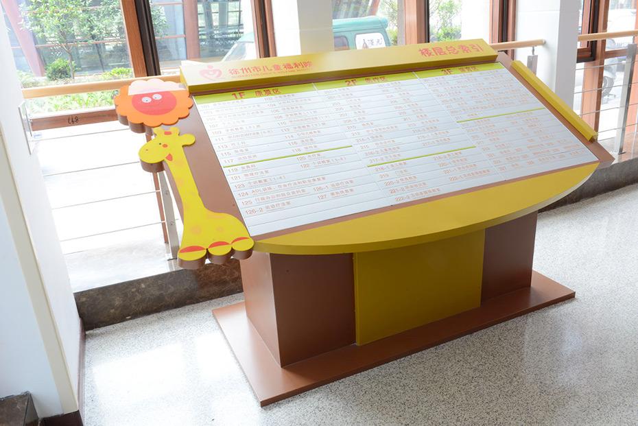徐州市儿童福利院标识系统建设(二)