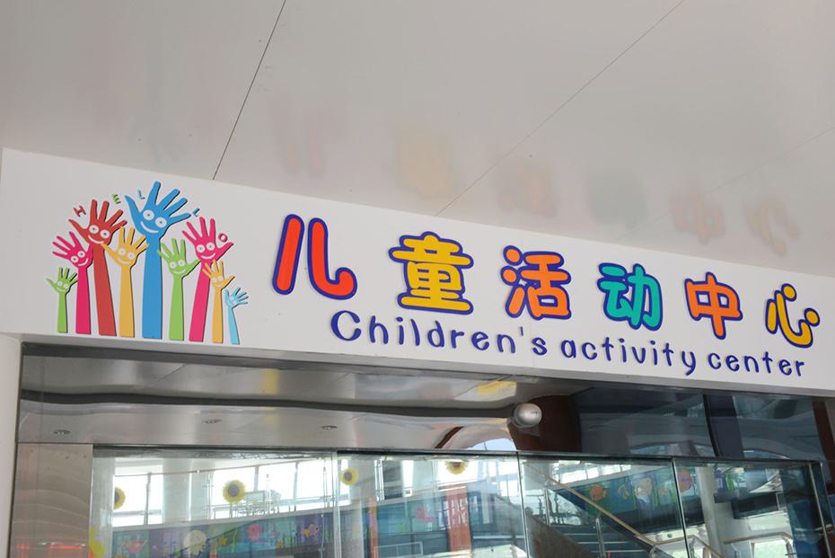 徐州市儿童福利院标识系统建设(一)