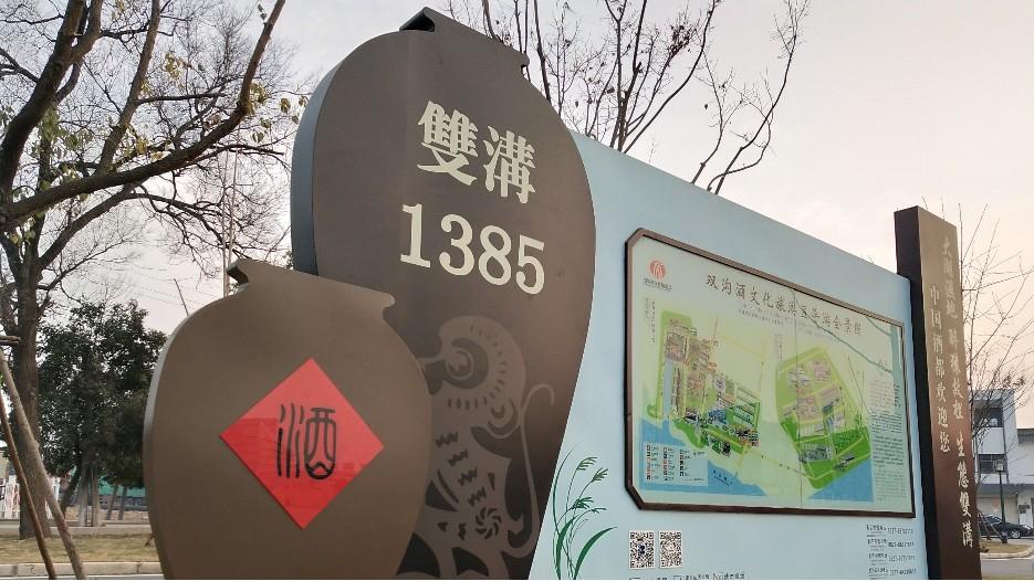双沟酒厂4A工业旅游景区标识标牌制作案例