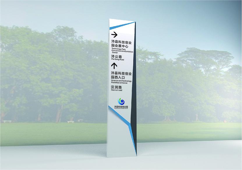 沛县科技园标识牌工艺尺寸详图10-28-01