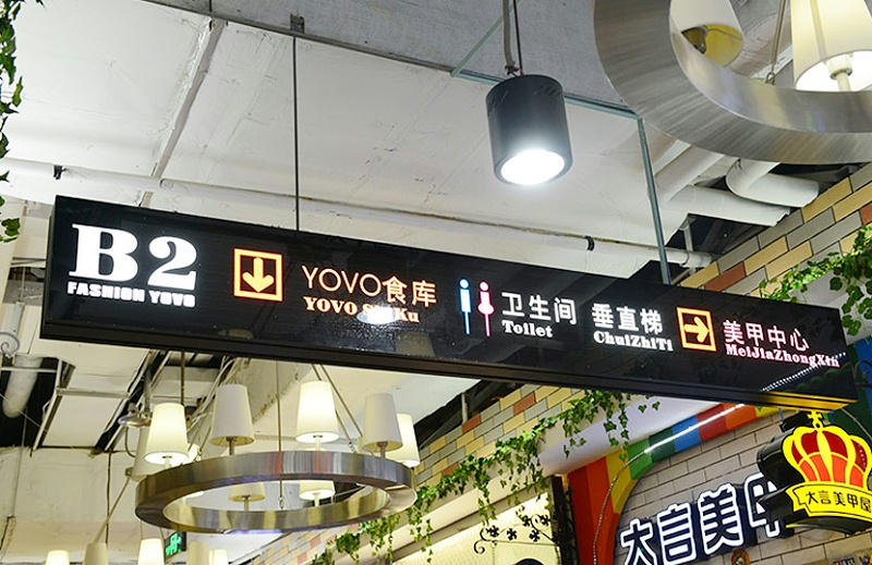 商场中使用数字标牌的好处有哪些?
