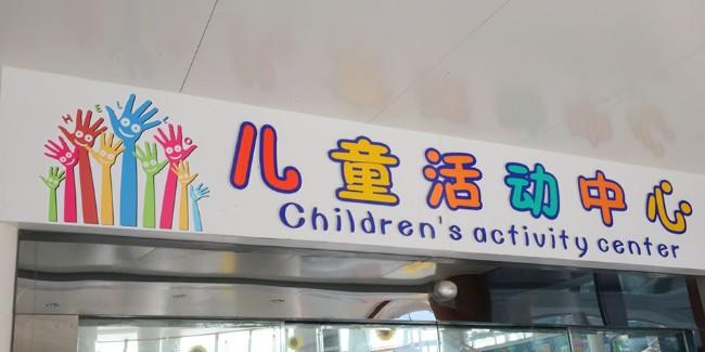 对儿童医院标识标牌设计见解