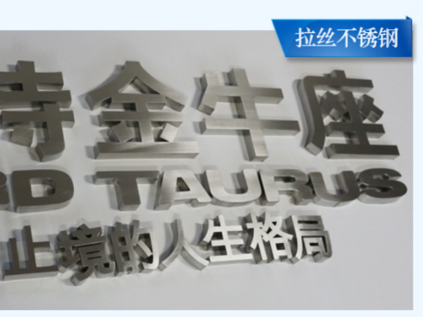 千帆标识分享:导视标识不锈钢工艺要求