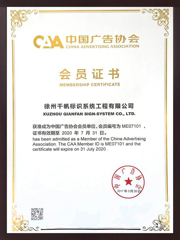 中国广告协会会员