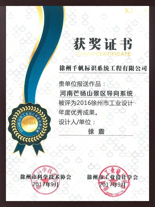 徐州工业设计学会成果奖