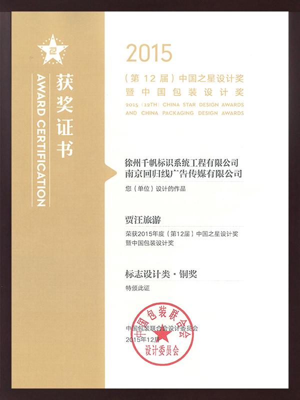 中国之星贾汪旅游铜奖