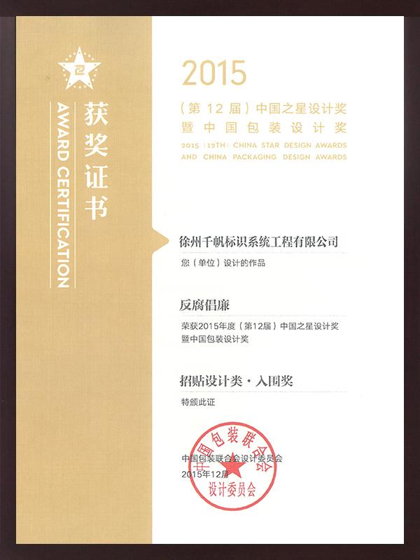 中国之星反腐倡廉入围奖