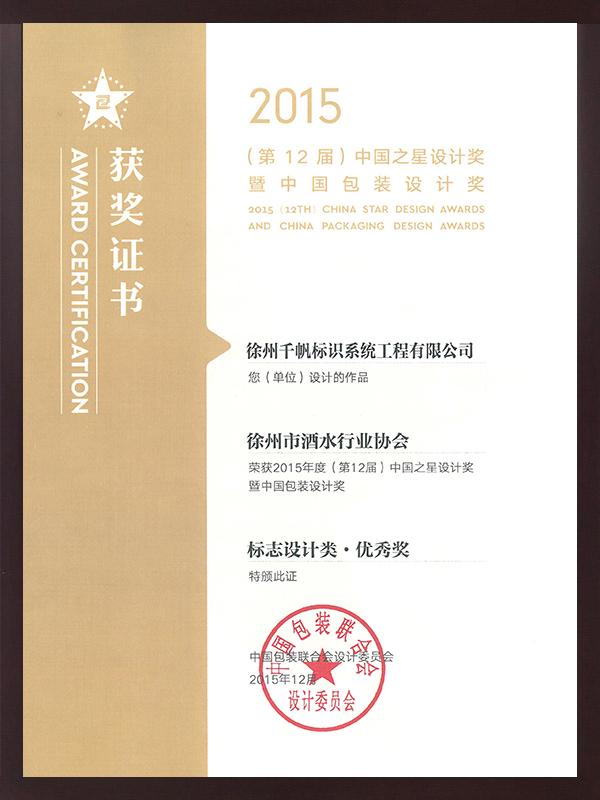 中国之星酒水行业优秀奖