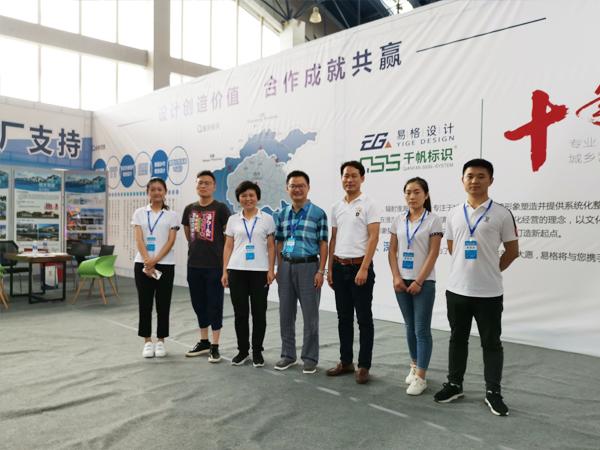 徐州夏季展会合影