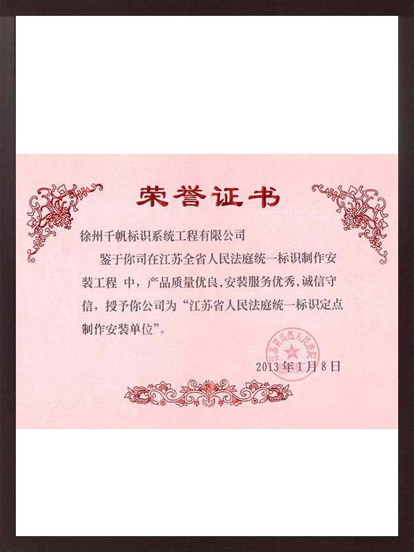 江苏省人民法庭统一标识定点制作安装单位