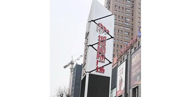 商业街精神堡垒设计制作要注意什么?