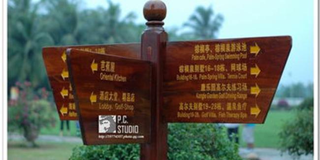 文化元素在旅游景区标识设计中的重要性